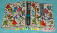 西游记连环画(上下册/大32开本/1995年3月印刷/85品甚至以上/见描述)