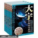 大宇神秘惊奇(第1季)1-10(全十册)(超强升级版)