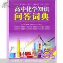 高中化学知识问答词典    2732