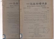 北平博物集志1938年( DOLUME 13,PART1.2 )共2本 馆藏