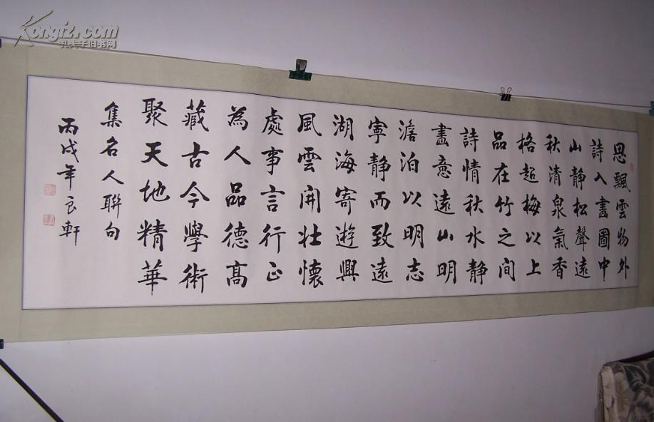 著名书法家中国美协会员王良轩小八尺楷书《集名人联》图片