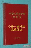中华人民共和国地图集(红布面硬精装/16开/近95品/务必见描述) (货号:xx3)