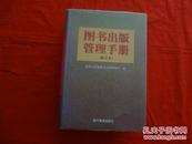 图书出版管理手册(修订本)