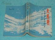 大杠杆:震撼社会的新技术革命(1985-07一版一印/自然旧近95品/务必见描述)