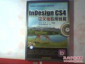 高等院校计算机规划教材·多媒体系列:InDesign CS4中文版应用教程(附光盘)