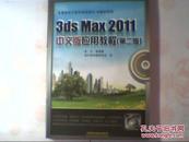 3ds Max 2011 中文版应用教程    第二版 带光盘