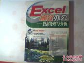 Excel高效办公 ——数据处理与分析 (无光盘)