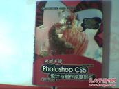 平面设计与制作:突破平面Photoshop CS5设计与制作深度剖析