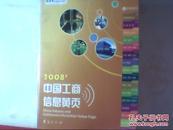 中国工商信息黄页  2008