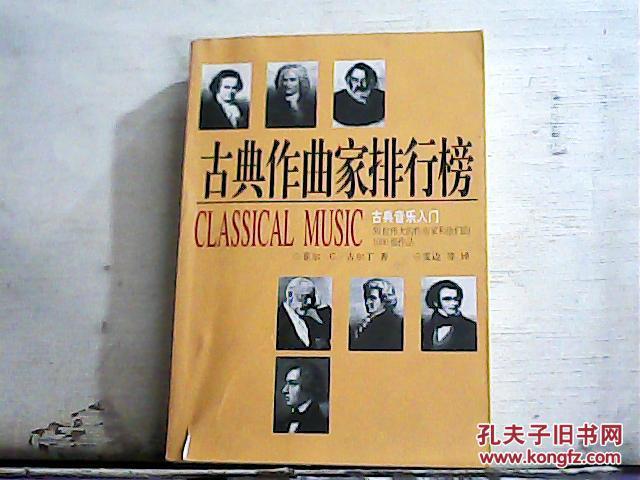【图】古典作曲家排行榜:古典音乐入门