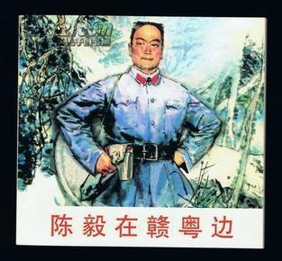 连环画:陈毅在赣粤边(48开本水墨画)蔡继超绘画     2011年1版1印