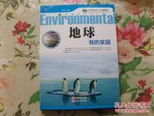 环境保护生活伴我行——地球我的家园