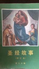 圣经故事(增订本)