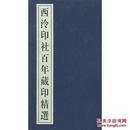 西泠印社百年藏印精选
