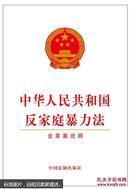中华人民共和国反家庭暴力法(含草案说明) 正版 中华人民共和国反家庭暴力法(含草案说明)2015年12月版 正版法律单行本白皮书 中国法制出版社