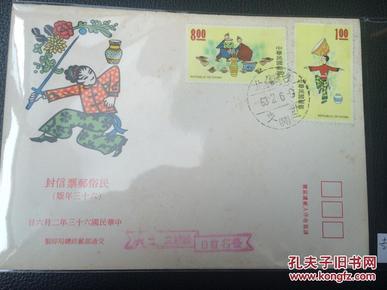 宝岛邮票 民俗系列 特100 民俗(六十三年版) 销台北63.2.6癸戳首日封【实物原图】