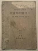 日本原版:大正十四年四版《家畜解剖图谱》上中册