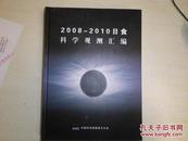 2008-2010日食科学观测汇编