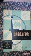 """动物身上的""""钟表""""(浙江人民)1979年一版一印"""