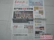 【报纸】羊城晚报 2012年7月19日【存16版】【房产调控剑指写字楼】