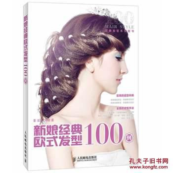 【图】新娘经典欧式发型100例