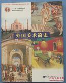 外国美术简史(彩插增订版)  2015年版