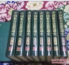 中国教育思想通史(全8册)一版一印