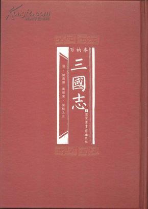 百衲本三国志(16开精装 全一册)