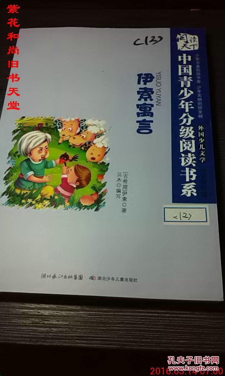儿童分级阅读桥梁书_经典儿童阅读绘本图书_少年儿童图书馆分级阅读的实践与思考