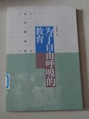 为了自由呼吸的教育 (中国当代教育家丛书) 小16开(馆藏