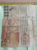 民国地契房照类------中华民国22年山西平遥县岳封村卖地契约