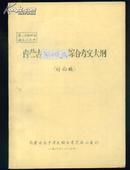 内蒙古国土资源综合考实大纲(讨论稿)