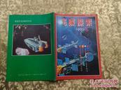 飞碟探索1991年第6期