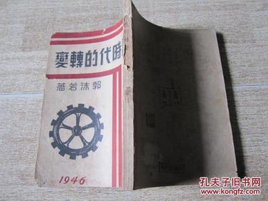 新文学   民国三十五年初版  《 划时代的转变 》 郭沫若著  现代书屋出版