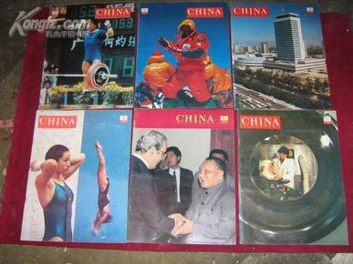 人民画报 1988  1-12全   英文版  合售......