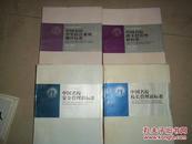 中国名校通用管理新标准【4本】详细见描述没光盘馆藏