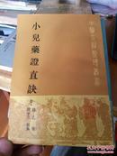 小儿药证直诀【中医古籍整理丛书】1版1印2520册.