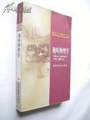 世界科普名著精选:趣味物理学(雅·别莱利曼著 湖南教育出版社1999年1版1印 仅印4000册)