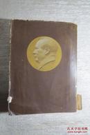 毛泽东选集  第二卷  【大32】  1965年