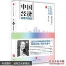 中国经济:观察与谏言【夏斌签赠本】