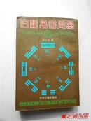 白话帛书周易(张立文著 中州古籍出版社 繁体竖排版 正版现货)