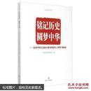 铭记历史圆梦中华纪念中国人民抗日战争胜利七十周年书画集