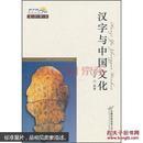 通识书系:汉字与中国文化