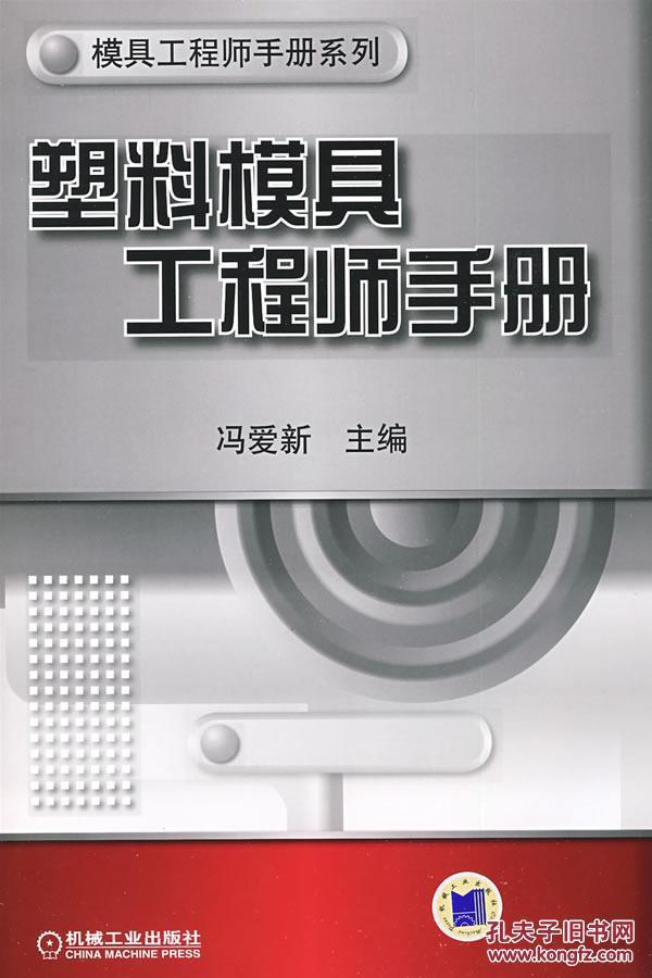 【图】塑料模具工程师绿色_手册:80.00_网上长沙价格建筑设计有限公司v绿色图片