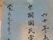 六十年来之中国国民党与中国 作者罗家伦签名本毛笔  包真本 假一赔十 =-