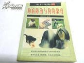 狗病防治与狗的繁育【全一册】