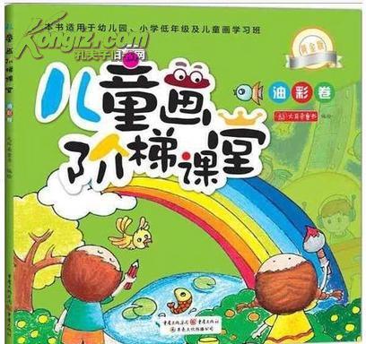 童教材_儿童画阶梯课堂 畅销书籍 童书 少儿艺术 正版