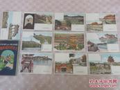 老明信片 《北京名所绘页书》  10枚袋付