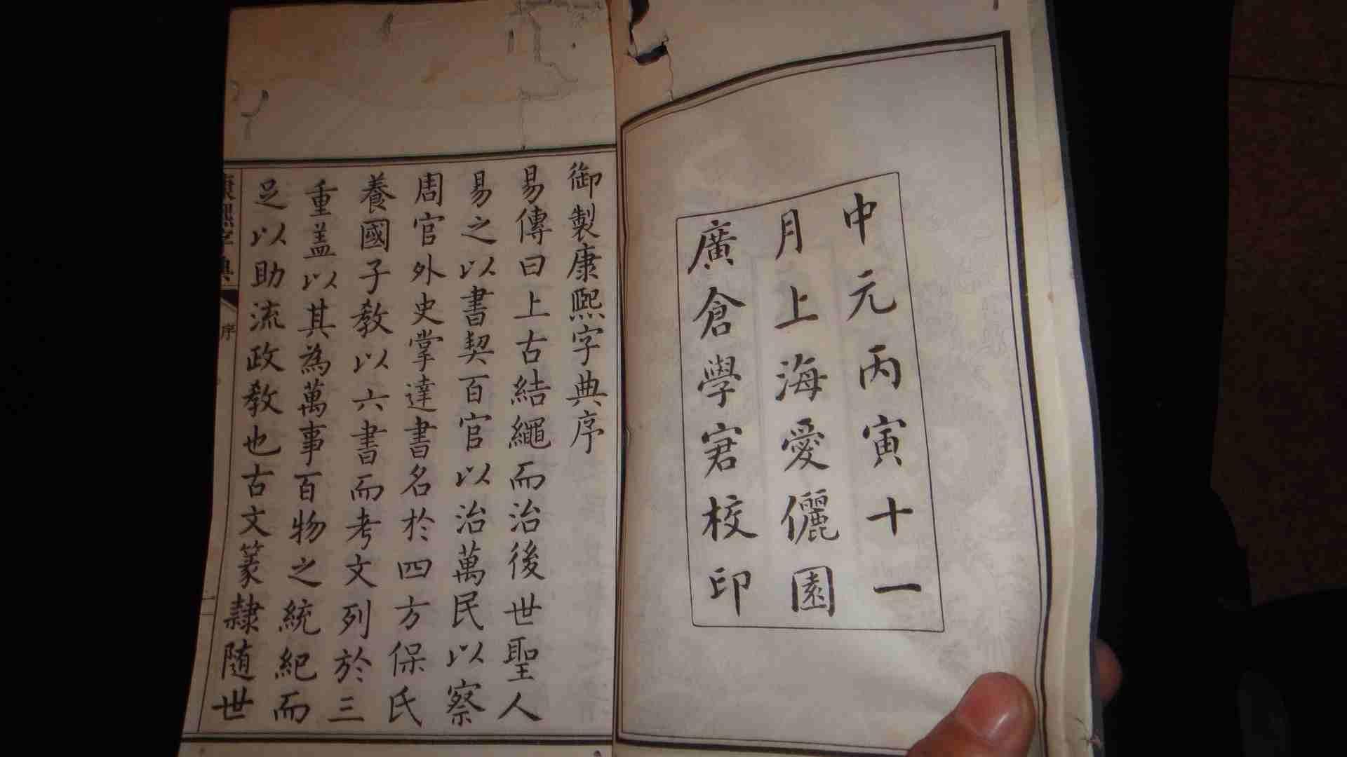 康熙字典在线查字20画字