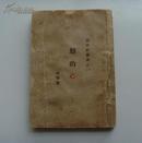 精品新文学※《雉的心》 ※徐雉,1927年初版